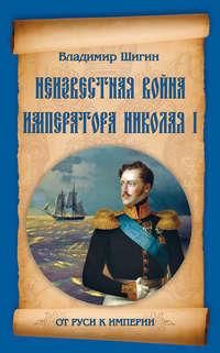 Шигин, Владимир  - Неизвестная война императора Николая I