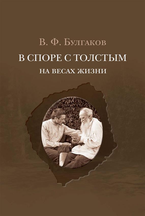 В споре с Толстым. На весах жизни