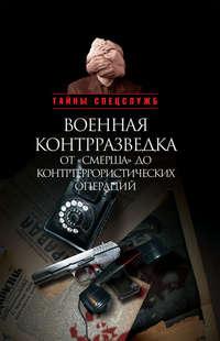Бондаренко, Александр  - Военная контрразведка от «Смерша» до контртеррористических операций