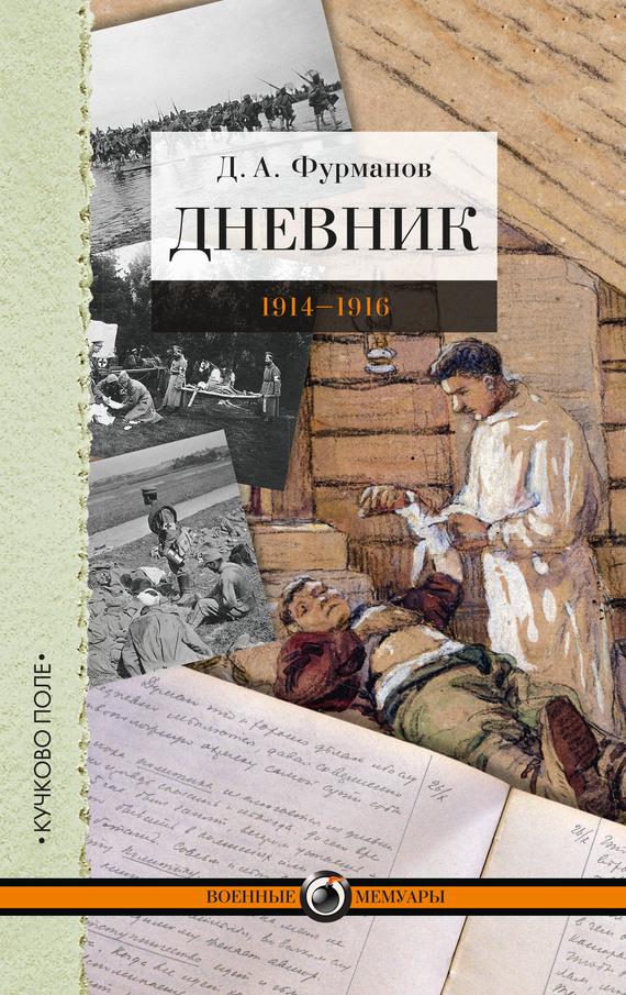 Дмитрий Фурманов Дневник. 1914-1916 б д сурис фронтовой дневник дневник рассказы