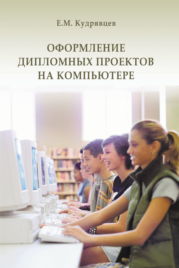 Е. М. Кудрявцев Оформление дипломных проектов на компьютере