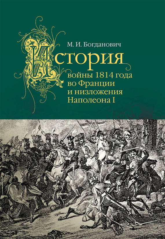 Модест Богданович История войны 1814 года во Франции книги издательство колибри история франции