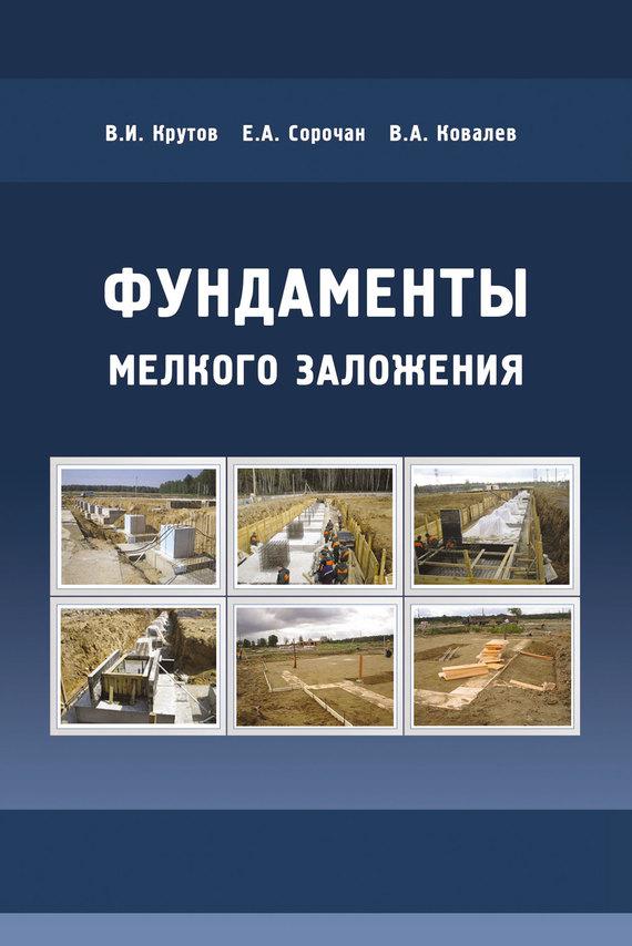 Е. А.Сорочан бесплатно