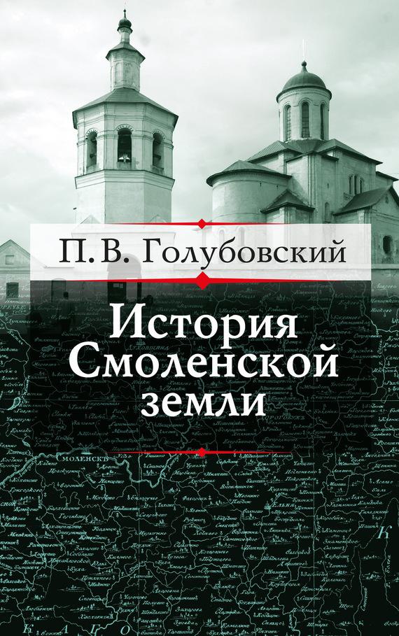 История Смоленской земли до начала XV столетия развивается неторопливо и уверенно