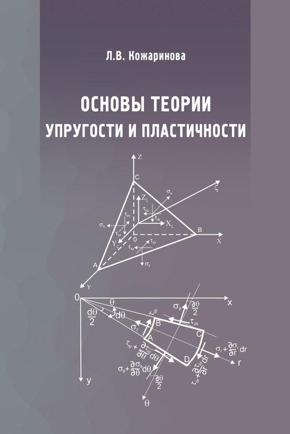 Лилия Кожаринова Основы теории упругости и пластичности основы теории управлени