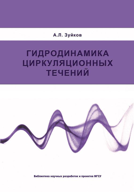 А. Л. Зуйков Гидродинамика циркуляционных течений чайник centek ct 1007 2014
