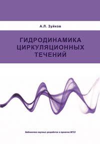 Зуйков, А. Л.  - Гидродинамика циркуляционных течений