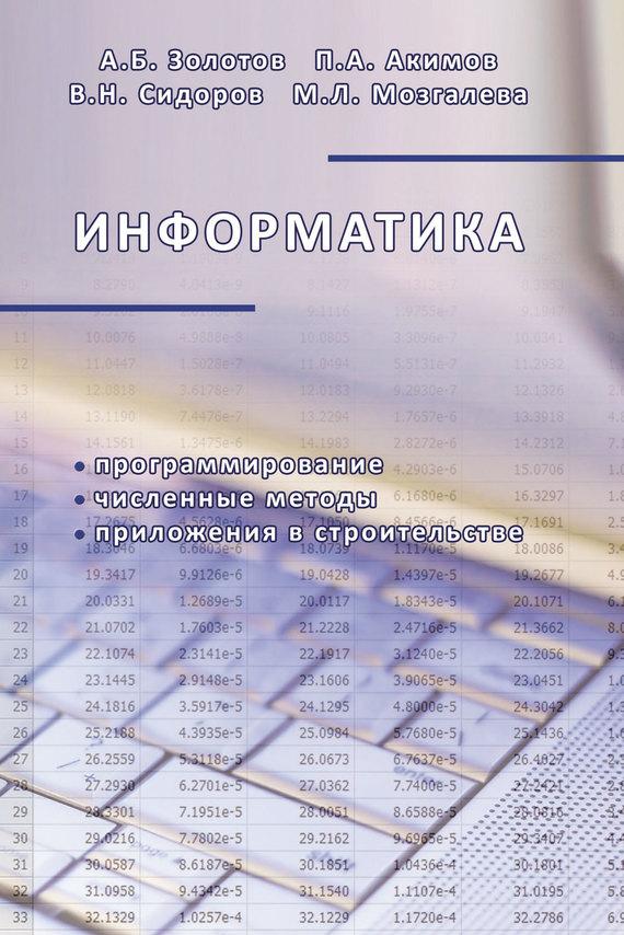 В. Н. Сидоров Информатика. Учебник брюханов о н основы эксплуатации оборудования и систем газоснабжения учебник