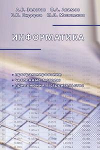 В. Н. Сидоров - Информатика. Учебник