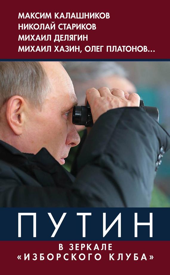 Путин. В зеркале Изборского клуба развивается романтически и возвышенно