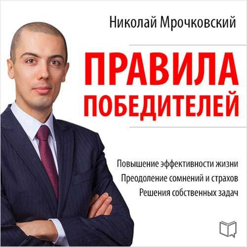 Николай Мрочковский Правила победителей николай мрочковский выжми из бизнеса всё 200 способов повысить продажи и прибыль