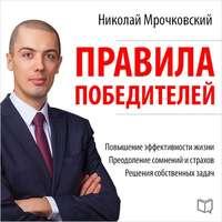 Мрочковский, Николай  - Правила победителей