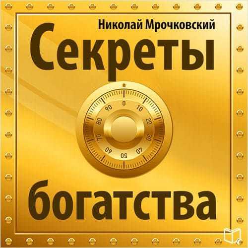 Николай Мрочковский Секреты богатства николай мрочковский как стать первым на youtube секреты взрывной раскрутки