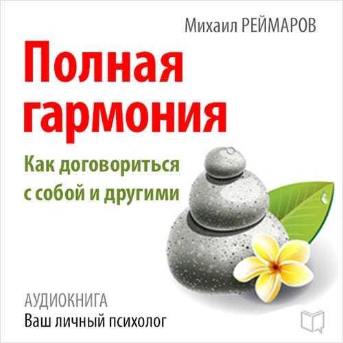 Михаил Реймаров бесплатно