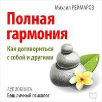 Реймаров, Михаил  - Полная гармония. Как договориться с собой и другими