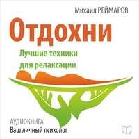 Реймаров, Михаил  - Отдохни. Лучшие техники для релаксации
