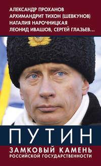 авторов, Коллектив  - Путин. Замковый камень российской государственности