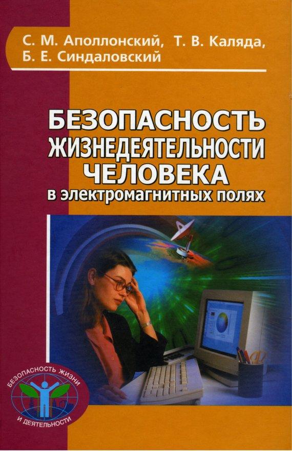 С. М. Аполлонский Безопасность жизнедеятельности человека в электромагнитных полях