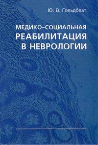 Гольдблат, Ю. В.  - Медико-социальная реабилитация в неврологии