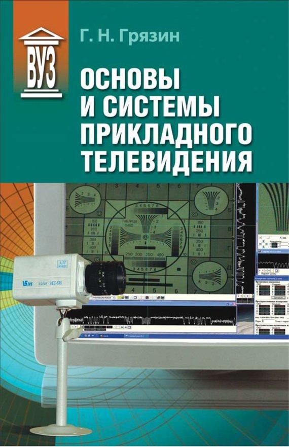 Г. Н. Грязин Основы и системы прикладного телевидения о н калинина основы аэрокосмофотосъемки