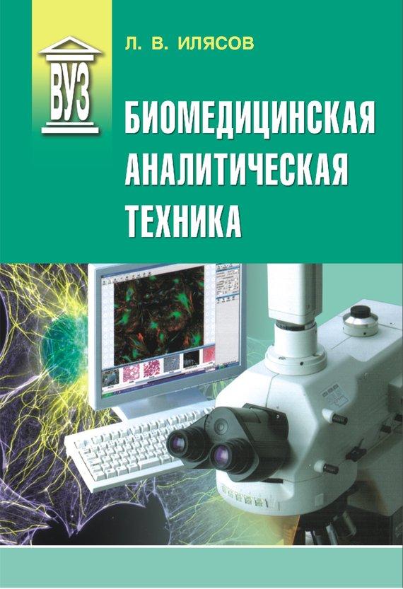 Л. В. Илясов Биомедицинская аналитическая техника нейросетевые технологии в биологических исследованиях