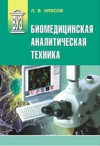 Илясов, Л. В.  - Биомедицинская аналитическая техника