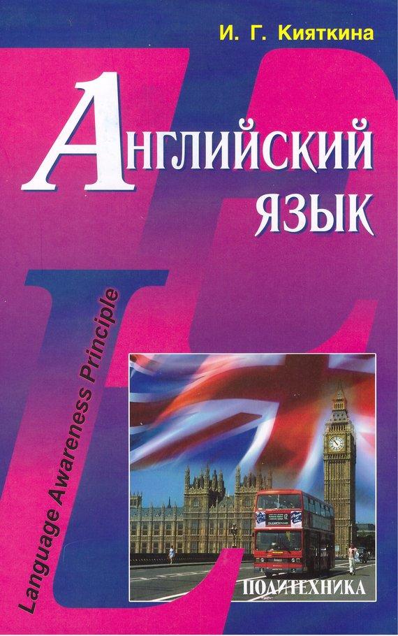 И. Г. Кияткина Английский язык. Language Awareness Principle