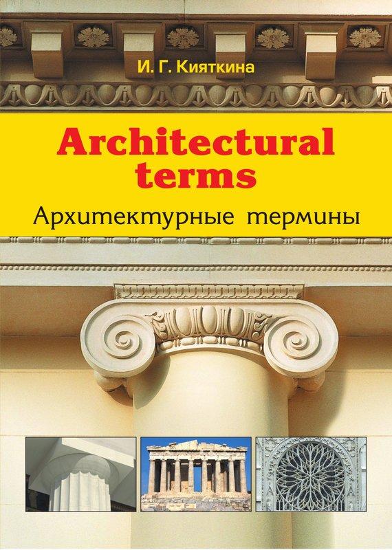 И. Г. Кияткина Architectural terms. Архитектурные термины и г кияткина architectural terms архитектурные термины