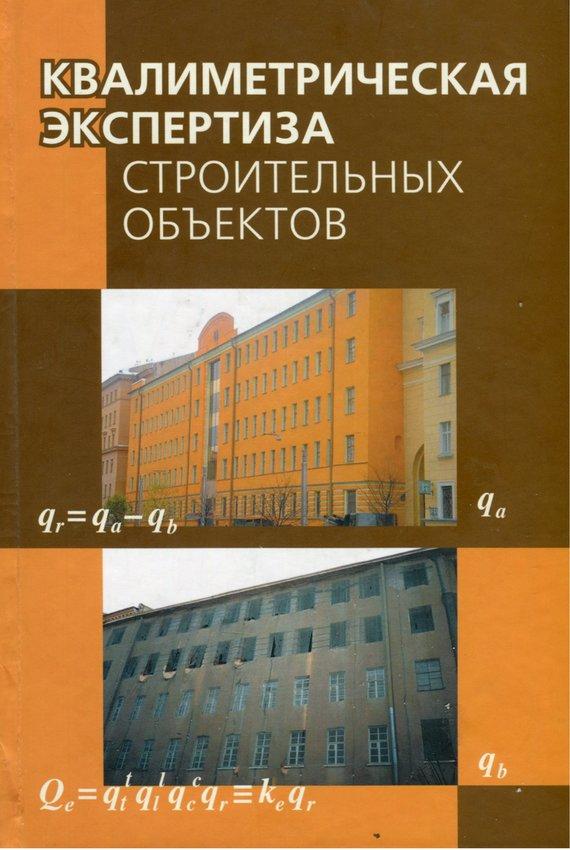 Коллектив авторов Квалиметрическая экспертиза строительных объектов как земельный участок для строительства дома с муниципальных торгов