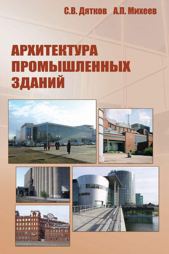 А. П. Михеев Архитектура промышленных зданий связь на промышленных предприятиях