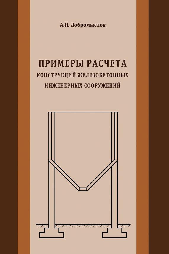 бесплатно книгу А. Н. Добромыслов скачать с сайта