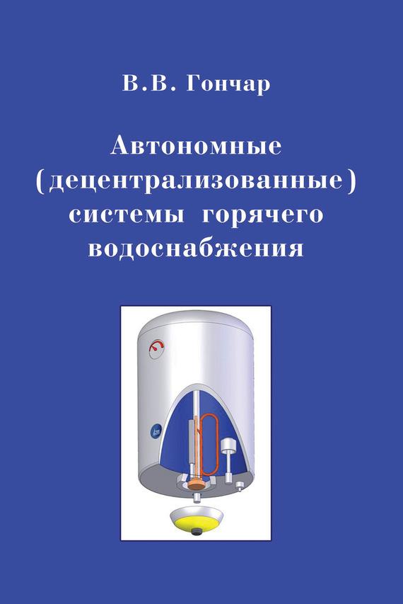 В. В. Гончар Автономные (децентрализованные) системы горячего водоснабжения оборудование для систем отопления и водоснабжения продаю новосибирск