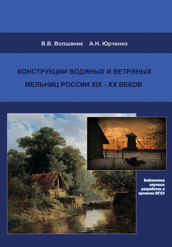 яркий рассказ в книге В. В. Волшаник