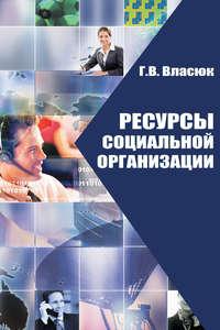 Власюк, Г. В.  - Ресурсы социальной организации