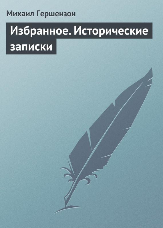Михаил Гершензон, Светлана Левит - Избранное. Исторические записки