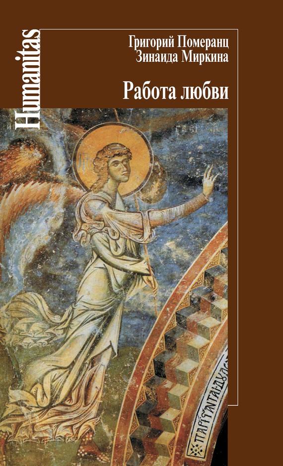 Зинаида Миркина, Григорий Померанц - Работа любви