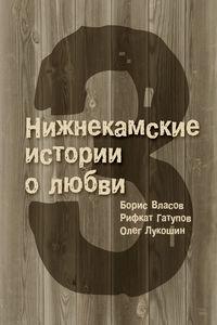 Лукошин, Олег  - 3 Нижнекамские истории о любви (сборник)