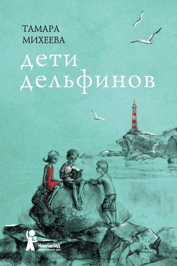 Тамара Михеева Дети дельфинов асино лето