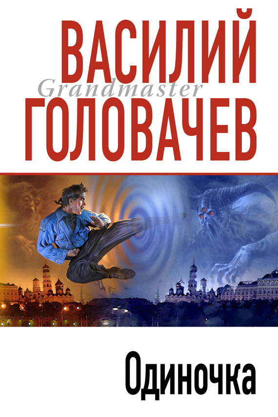 Василий Головачев Одиночка