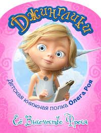 Рой, Олег  - Её Высочество Фрося (с черно-белыми иллюстрациями)