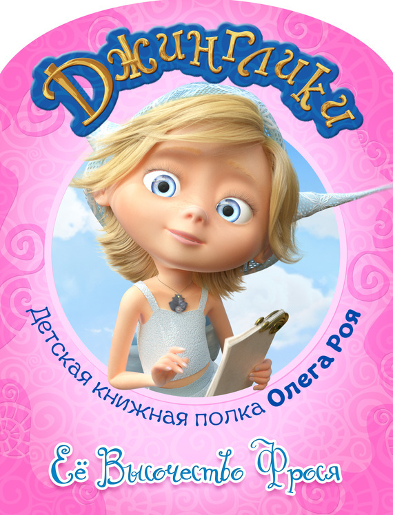 обложка электронной книги Её Высочество Фрося (с цветными иллюстрациями)