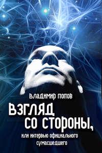 Попов, Владимир  - Взгляд со стороны, или Интервью официального сумасшедшего