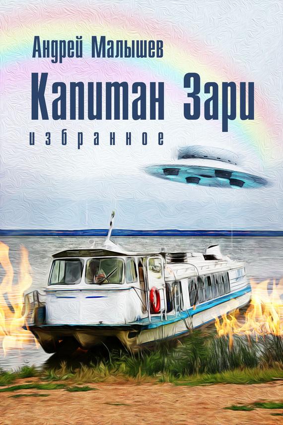 Капитан Зари (сборник)