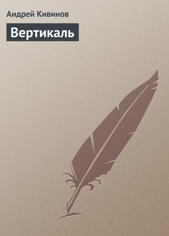 Андрей Кивинов Вертикаль кивинов андрей владимирович сделано из отходов