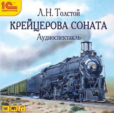 Лев Толстой Крейцерова соната (спектакль) лихачев д пер повесть временных лет
