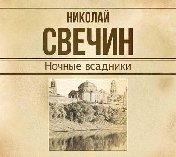 Николай Свечин Ночные всадники (сборник)