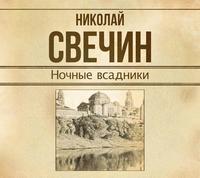 Свечин, Николай  - Ночные всадники (сборник)
