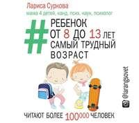 Суркова, Лариса  - Ребенок от 8 до 13 лет: самый трудный возраст