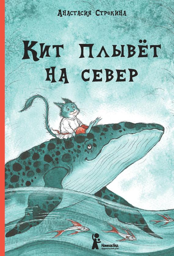 интригующее повествование в книге Анастасия Строкина