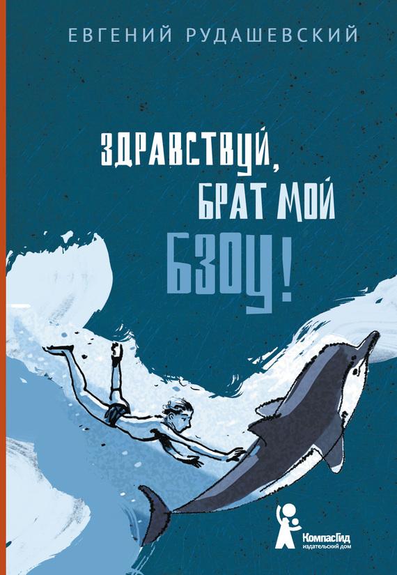 Евгений Рудашевский бесплатно